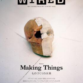 雑誌『WIRED  VOL.28』最新号、6月8日発売!特集は「ものづくりの未来 Making Things」の画像