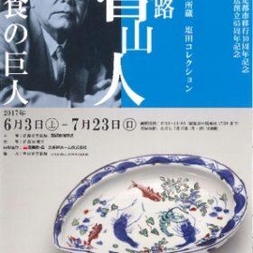 北大路魯山人「美・食の巨人」 世田谷美術館所蔵 塩田コレクションの画像