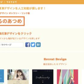 人工知能を使ってWEBデザインを支援する、WEBサイトデザイン & リンク集、6月20日オープンの画像