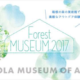 ポーラ美術館、8/25(金)・26(土)に「FOREST MUSEUM 2017-箱根の森の美術館で、素敵なアウトドア体験を」開催!の画像
