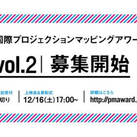 若手映像クリエイターの登竜門「東京国際プロジェクションマッピングアワードvol.2」6月1日エントリー受付開始の画像