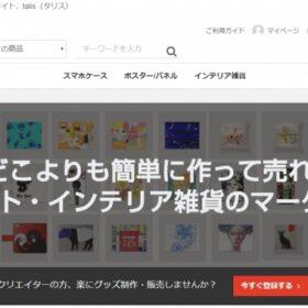 オリジナルのアート・インテリアグッズ作成サービス「talis」簡単に商品作成ができる新機能をリリースの画像