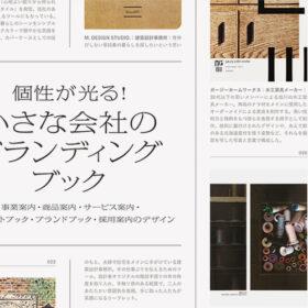 デザイナー、広報、編集制作に関わる人必見!『個性が光る! 小さな会社のブランディングブック』6月9日発売の画像