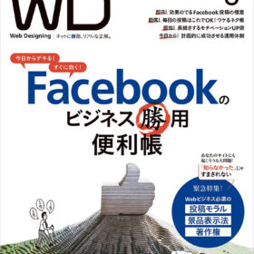 「Web Designing 2017年8月号」6月17日発売。特集はFacebookのビジネス勝用便利帳の画像