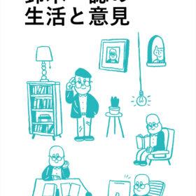 「デザイナー12年間のクロニクル」ブックデザイナー鈴木一誌の生活と意見 発売の画像