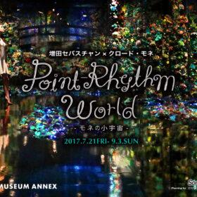 """増田セバスチャン×モネ """"Point-Rhythm World -モネの小宇宙-""""の画像"""