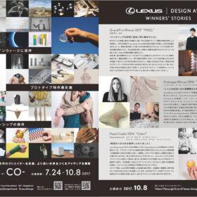 次世代のクリエイターをLEXUSが育成・支援する国際デザインコンペティション「LEXUS DESIGN AWARD 2018」作品募集開始の画像