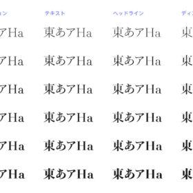 タイププロジェクト、都市フォント「濱明朝」の発売を開始の画像