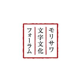 第21回モリサワ文字文化フォーラム「言葉と絵で。福部明浩と榎本卓朗の広告のつくり方」の画像
