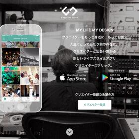クリエイターをもっと手軽・身近な存在に。消費者が直接仕事を依頼!クリエイター特化型のマッチングアプリ「CREATORS CLICK」の画像