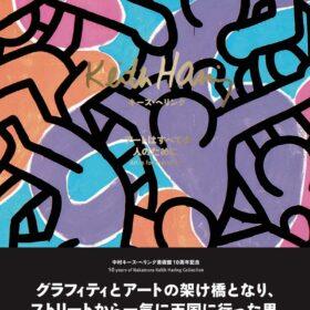 中村キース・ヘリング美術館監修『 キース・ヘリング アートはすべての人のために。』発売!の画像
