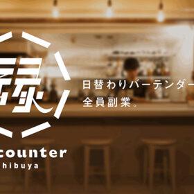 フリーランス、クリエイター、サラリーマンがカウンターに立つBARが「ENcounter shibya」としてリニューアルオープンの画像