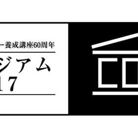 宣伝会議コピーライター養成講座60周年記念イベント「コピージアム2017」東京ミッドタウンで開催の画像