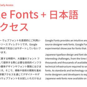 Google Fonts + 日本語 早期アクセス 提供のお知らせの画像