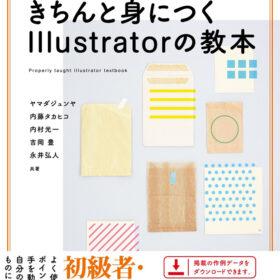 Illustrator初心者のための新しい定番書が登場! 『やさしいレッスンで学ぶ きちんと身につくIllustratorの教本』発売の画像
