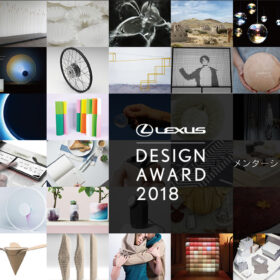「LEXUS DESIGN AWARD 2018」 建築家 藤本壮介氏を迎え、LEXUS DESIGN AWARD 2018「世界に通じるデザイン力の鍛え方」を開催の画像
