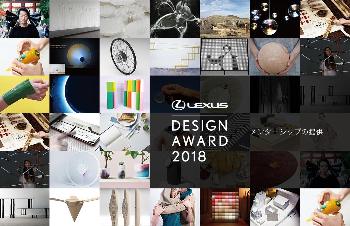Lexus Design Award 2018 Lexus Car