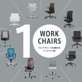リビング・モティーフがお薦めするワークチェア10選「10 WORK CHAIRS」展開催 の画像