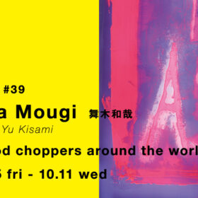 Café & Meal MUJI 新宿でカフェとアートを愉しむ。「IDÉE Life in Art #39 舞木和哉 Dear wood choppers around the world」の画像