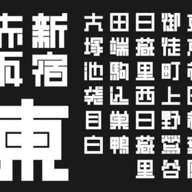 [江戸×平成×書体] 真四角書体に、江戸文字・角字の雰囲気を強めた極太フォント「真四角-Black」登場!