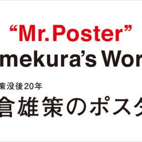 【ノエビア銀座ギャラリー】 亀倉雄策没後20年「亀倉雄策のポスター」開催の画像