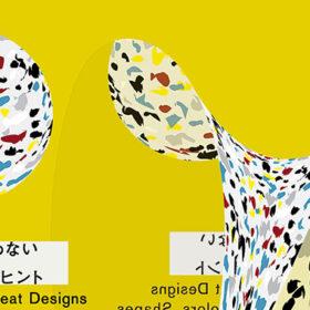 写真やイラストに頼らない効果的なデザインのアイデアが満載!『素材を使わないデザインのヒント』発売