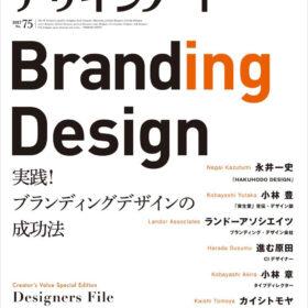 デザインノート No.75 発売!最新デザインの表現と思考のプロセスを追うの画像