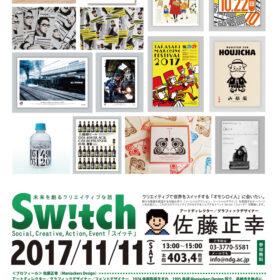 渋谷のクリエイティブ系専門学校から未来を発信! ソーシャルイベント「Switch~未来を創るクリエイティブな話~」開催の画像