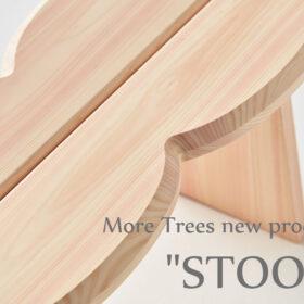 森林保全団体more trees設立10周年記念プロダクト『スツール』、バーニーズ ニューヨークでの展示・販売が決定!の画像