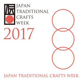 『JAPAN TRADITIONAL CRAFTS WEEK 2017』。都内31店舗で伝統工芸の新しい魅力に出逢う13日間。の画像