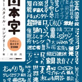 まぼろしの書籍『日本字フリースタイル』三部作を一冊に。新装版として装い新たにお届けします!の画像