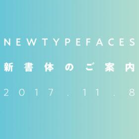 モリサワ 2017年新書体を2017年11月8日(水)11時より提供開始の画像