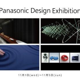創業100周年に向けて『パナソニックデザイン展』を開催の画像