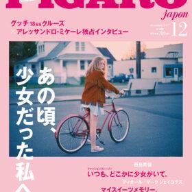 フィガロジャポン12月号は、ガールズカルチャー特集!大人になったいまでもハートを揺さぶる映画、音楽、本。の画像