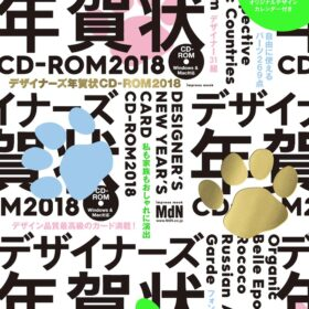 プロのデザイナー31組以上による高品質、デザイナーズ年賀状CD-ROM2018の画像