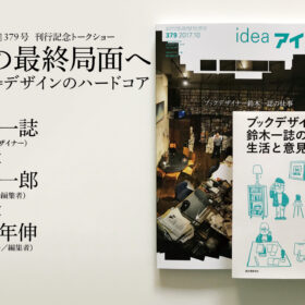 アイデア No. 379刊行記念トーク(2)「本の最終局面へ:編集=デザインのハードコア」開催!!の画像