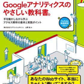 『Googleアナリティクスのやさしい教科書。 手を動かしながら学ぶアクセス解析の基本と実践ポイント』発売の画像