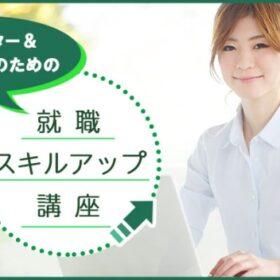 IT・Web・広告業界への転職を丁寧にサポート!クリエイター・エンジニアのための「就職スキルアップ講座」開講の画像