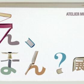 4組のアーティストが新しい読書体験に挑戦!ATELIER MUJI 『え、ほん?』展開催の画像
