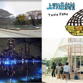 開幕まで1ヶ月!『TOKYO数寄フェス2017』作品・イベント概要決定の画像
