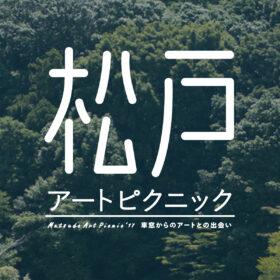 秋の芸術祭を初開催!松戸市21世紀の森と広場で「松戸アートピクニック」の画像