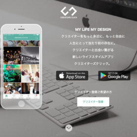クリエイター特化型のマッチングアプリ「CREATORS CLICK」 アプリ登録クリエイター300人突破!!