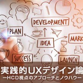 Webやゲームのデザインにとって重要なUXを学ぶコラム「実践的UXデザイン論 ~HCD視点のアプローチとノウハウ~」がスタート!!の画像