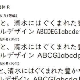 モリサワ「Windows 10 Fall Creators Update」での「UDデジタル教科書体」正式採用を発表の画像