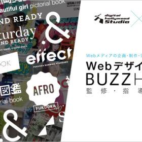 「AFRO FUKUOKA」を運営するBUZZHOOKカリキュラム監修・指導による『Webデザイナー専攻 BUZZHOOK監修・指導クラス』開講の画像