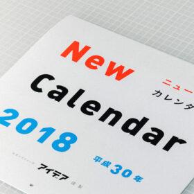 世界のデザイン誌『アイデア』プロデュース。現代的な空間にフィットする新定番壁掛けカレンダー「ニューカレンダー」誕生。の画像