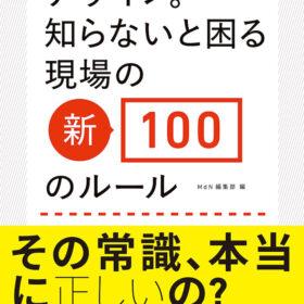 この一冊でデザイン・DTP・印刷の最新常識がまるごと身につく!『デザイン。知らないと困る現場の新・100のルール』の画像