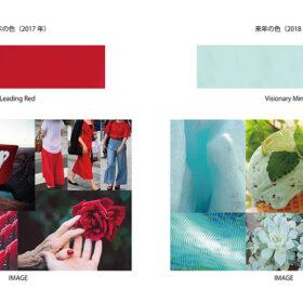 「2017年の色」「2018年の色」を日本流行色協会が発表の画像