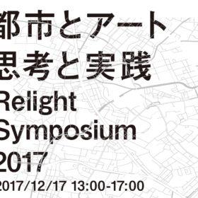 都市とアートの関わりを考察する国際シンポジウム 「Relight Symposium 2017」12月17日(日)渋谷にて開催の画像