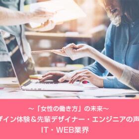 「女性の働き方」の未来~ゼロから始めるWEBデザイン体験&先輩デザイナー・エンジニアの声から知る[IT・WEB業界]の画像